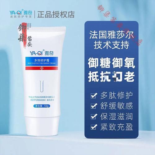 雅奇多效修护霜 清爽抗初老 敏感肌抚平细纹清爽锁水