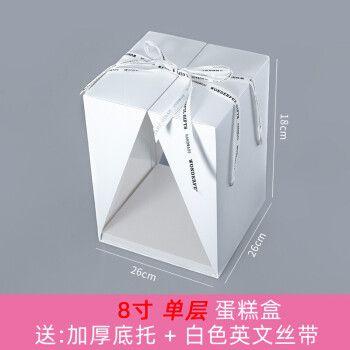 生日蛋糕盒子甜品点心包装盒子 8寸26cm(单层加厚)+底托+英文丝带1套