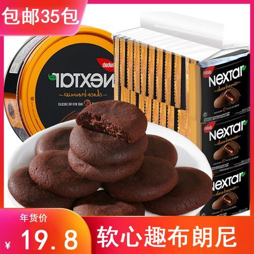 丽芝士软心趣布朗尼曲奇饼干进口纳宝帝巧克力夹心蛋糕年货零食品