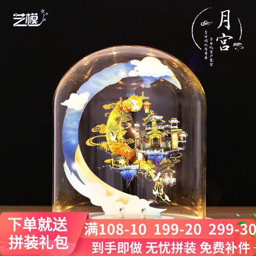 蓬莱仙岛艺模金属拼装模型月宫3d立体拼图成年高难度