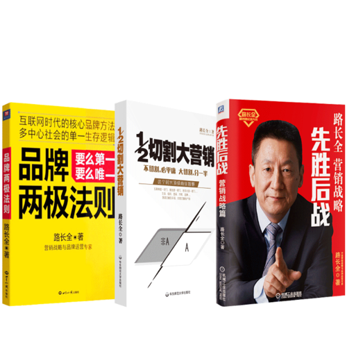 路长全新书先胜后战+1/2切割大营销+品牌两极法则 3本