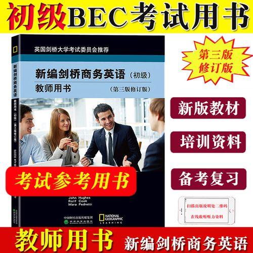 bec初级 新编剑桥商务英语 初级 教师用书 第三版修订