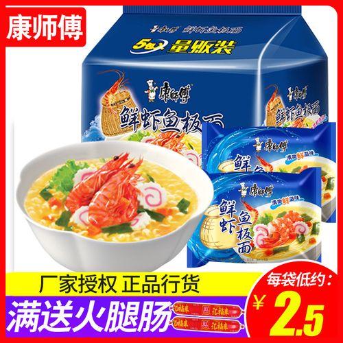 康师傅方便面鲜虾鱼板面98g*5袋装包邮五连包经典海鲜