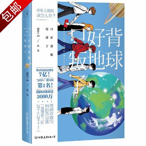 漫画书籍 只好背叛地球了 (定价45)