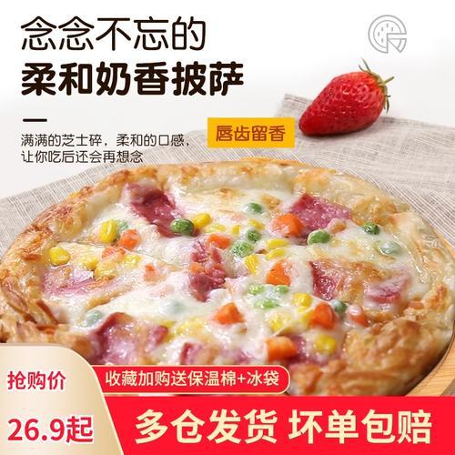 大由大薄脆披萨饼皮半成品8寸榴莲培根芝士酱套装烘焙