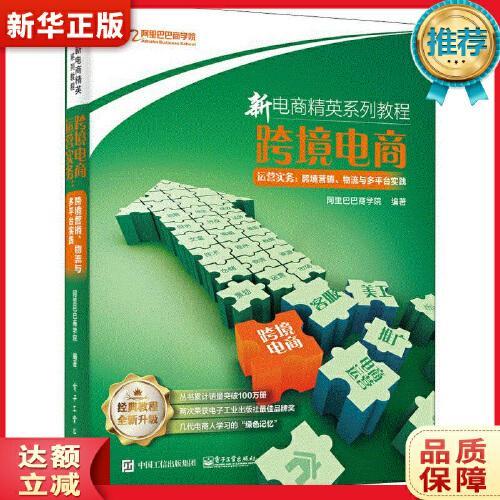 跨境电商运营实务:跨境营销,物流与多平台实践,电子工业出版社,*商