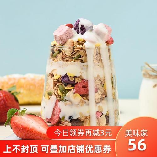 2021上新1送1酸奶果粒麦片水果坚果麦趣丰王宝宝即食