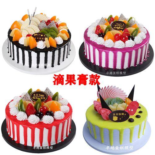 仿真蛋糕模型2021新款水果奶油滴果膏款生日蛋糕模型