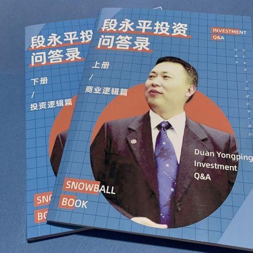 雪球专刊:段永平投资问答录 (商业逻辑篇)+ (投资逻辑