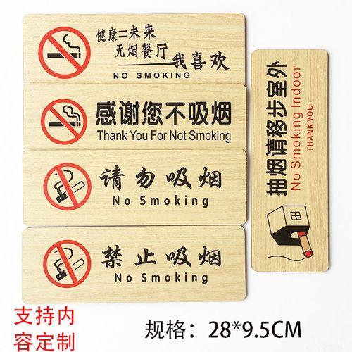 无烟餐厅感谢你抽烟移步室外提示牌严禁禁止请勿吸烟