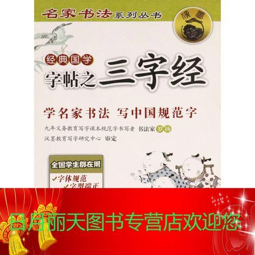 【48】名家书法系列丛书:经典国学字帖之三字经(学名家书法 写中国