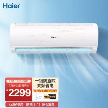 海尔空调挂机壁挂式家用卧室客厅新能效节能省电除湿低噪音舒适
