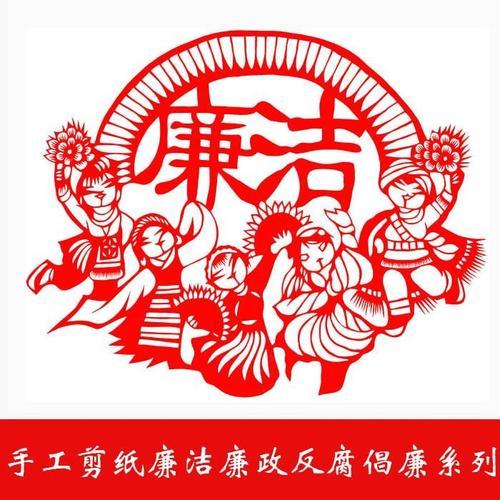 爱国题材剪纸手工剪纸艺术成品中国风 镂空 传统廉洁