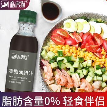 猫油醋汁o脂肪蔬菜低脂肪日式凉拌沙拉酱酱料轻食 日式油醋汁(低脂)