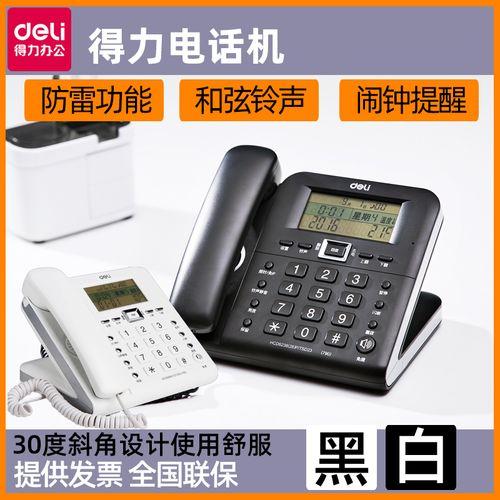 得力790电话机家庭办公有线座机免提语音播报来电显示