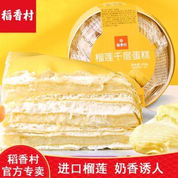 稻香村糕点 榴莲千层蛋糕450g 生日蛋糕冰淇淋糕点零食爆浆甜品蛋糕