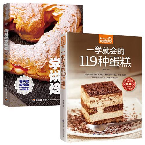 制作蛋糕书大全 生日蛋糕食谱烘焙书自学制作