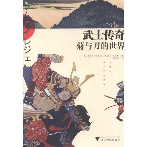 武士传奇-菊与刀的世界 斯蒂芬.
