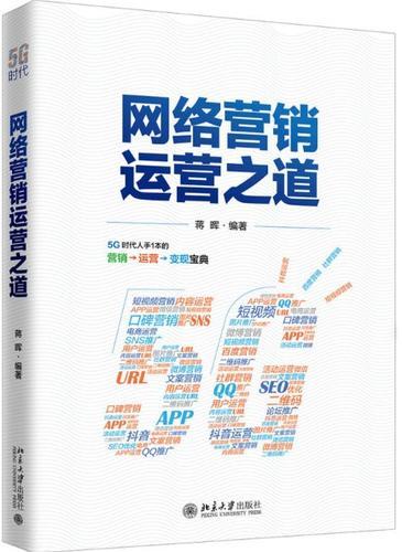 【现货包邮】网络营销运营之道. 蒋晖 著 大学出版社.