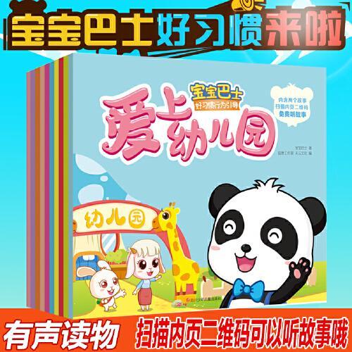 宝宝巴士奇奇妙妙熊猫故事图书籍全套我有好习惯养成培养幼儿童行为