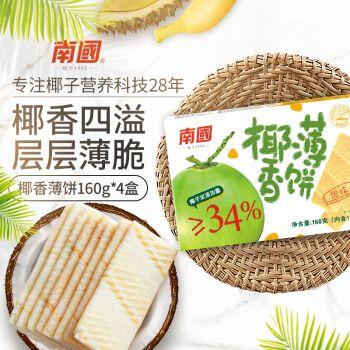 营养咸早餐代餐椰子薄脆饼干零食小吃 共2盒椰香甜味+2盒咸味(海盐味)