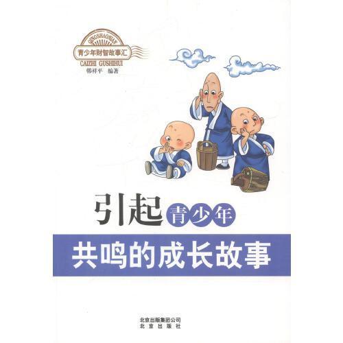 引起青少年共鸣的成长故事 韩祥平 出版社 9787200102994 人天