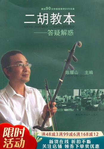 二胡教本--答疑解惑 作者:陈耀山
