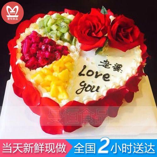 生日蛋糕同城配送全国订做节520送男女朋友老婆老公水果蛋糕预定