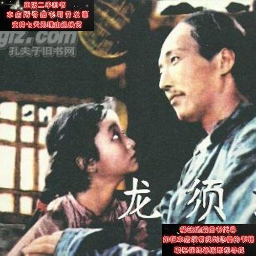 【二手9成新】百年电影百年收藏---龙须沟【老版电影