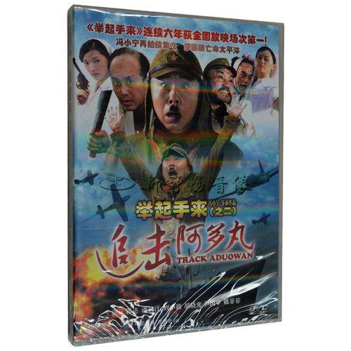 正版【举起手来2:追击阿多丸】 dvd 郭达 潘长江 搞笑电影光盘碟