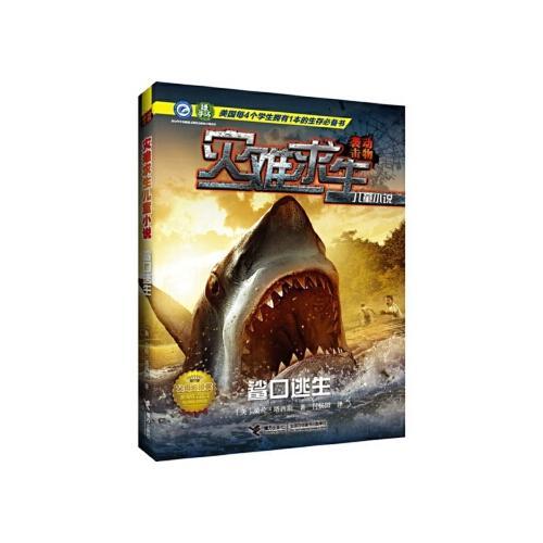 当天发货正版 灾难求生儿童小说:鲨口逃生 【美】劳伦