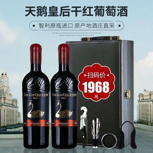 智利原瓶进口红酒蜡封帽天鹅皇后重瓶干红精选葡萄酒