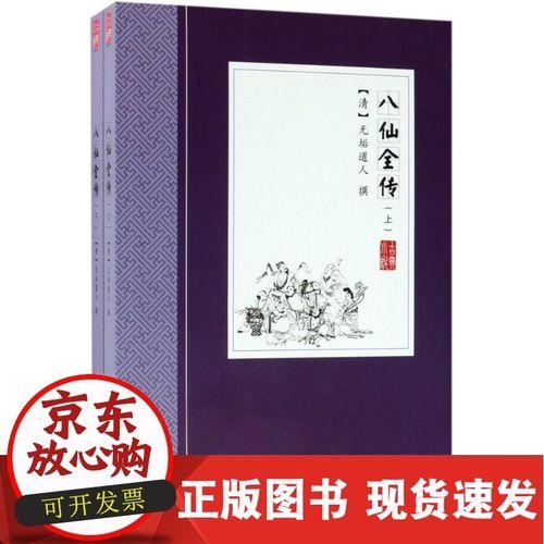正版 八仙全传:古典小说9787507548761 无垢道人撰华文出版社小说古典