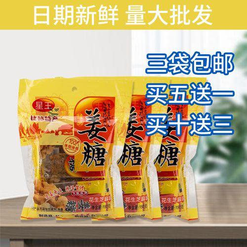 广西桂林特产星王老姜糖姜汁糖生姜糖手工芝麻姜糖果
