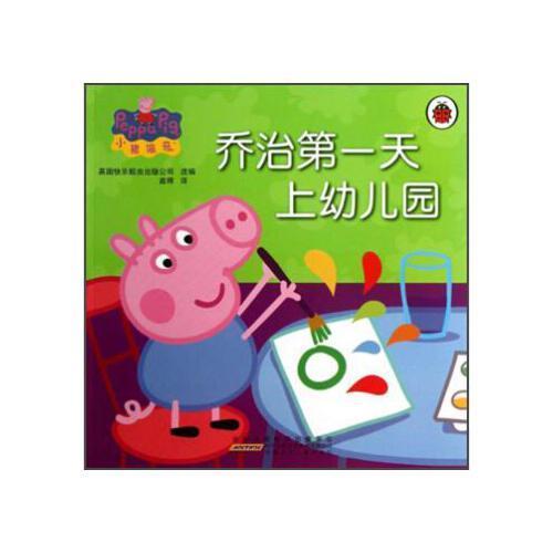 【新华集团自营】乔治第一天上幼儿园-小猪佩奇,安徽少年儿童出版社