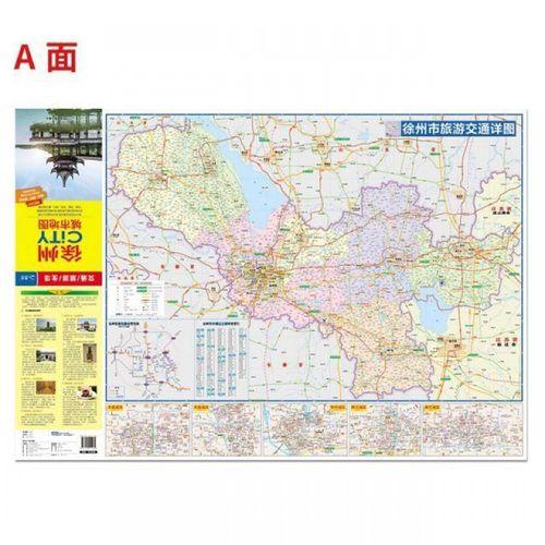 2020新版徐州city城市地图徐州市交通旅游图折叠双面