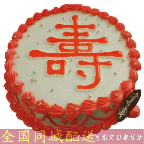 贺州玉林百色河池钦州防城港贵港岑溪凭祥合山蛋糕店同城速递12英寸