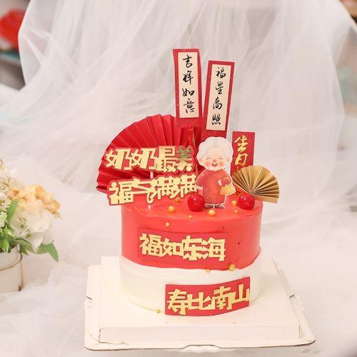 彩虹烘焙馆祝寿蛋糕装饰插牌流苏对联爷爷奶奶福气满满祝福语插件