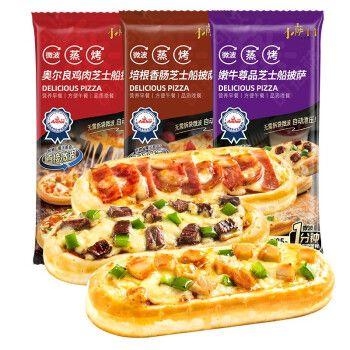 小萨牛牛多味芝士船披萨饼套餐3片装(牛肉*1 鸡肉*1