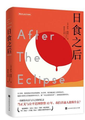 正版新书包邮 日食之后 美 萨拉·佩里著 被刑侦纪录片美国法医档案