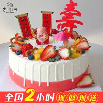 网红寿桃水果老人生日蛋糕同城配送全国订做当日送达寿星公婆祝寿贺寿