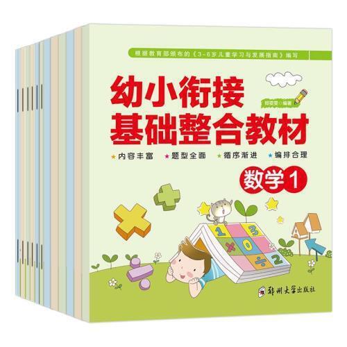 12册幼小衔接整合教材同步练习幼儿园大班一日一练测试卷学前班教材