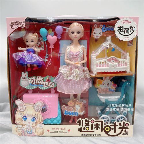 雅斯妮娃娃玩具公主洋娃娃屋仿真婴儿床小推车女孩