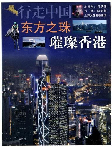 东方之珠璀璨香港旅游/地图香港特别行政区概况 图书
