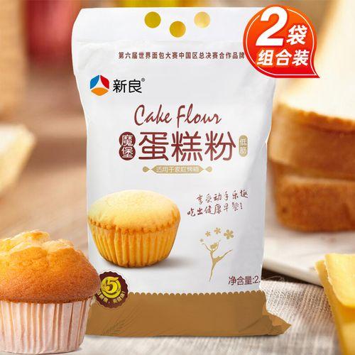 新良魔堡蛋糕粉2.5kg*2低筋面粉糕点饼干用低筋粉烘焙