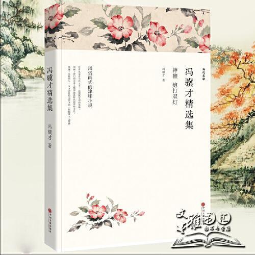 包邮 冯骥才精选集 神鞭 炮打双灯风俗画式的小说 中国现当代随笔文学