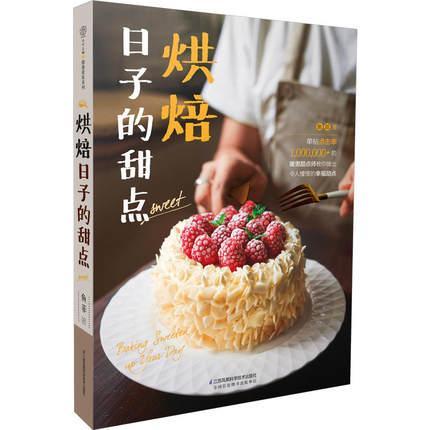 蛋糕面包土司制作方法 零基础新手入门必备指导用书营养健康美食食谱