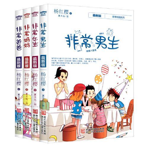 励志故事书三四五六年级必读书籍9-10-12岁儿童文学畅销书籍非常女生