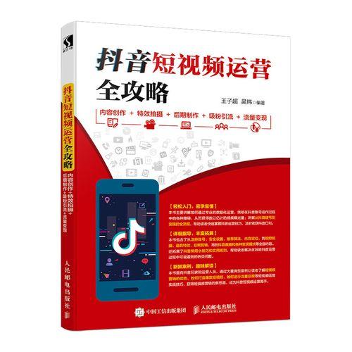 王子超 吴炜  人民邮电出版社 抖音视频制作教程书
