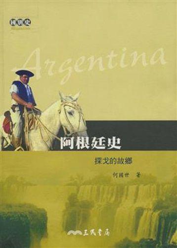 [台版]阿根廷史--探戈的故乡/何国世/三民书局/世界